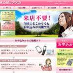 福岡のアスカキャッシングが無くなった?ネット中小消費者金融なら大丈夫?
