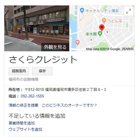 さくらクレジット福岡