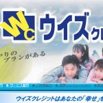 ウイズクレジット(長崎)で審査落ちても借りれる消費者金融は?
