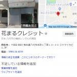 花まるクレジット(熊本県八代市)