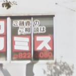 長崎市の三和プロミスは優良消費者金融です!