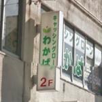 キャッシングローンわかば(鹿児島奄美市)で審査落ちても借りれる消費者金融は?