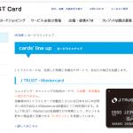 Jトラストカード株式会社(宮崎市)