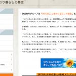 NPO法人ひまわり暮らしの基金(小倉北区)