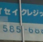 アイセイクレジット(井尻)