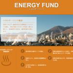 おおいた自然エネルギーファンド投資事業有限責任組合