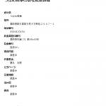 つばめ商事(福岡県鞍手郡)