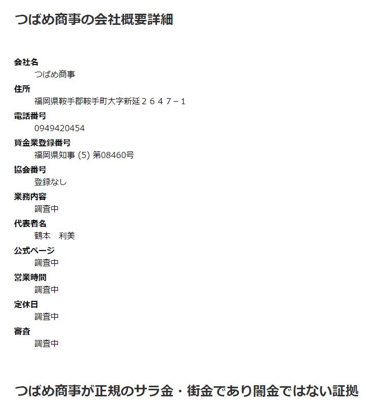 つばめ商事福岡