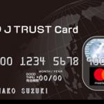 Jトラストカードの借り入れについて