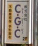 株式会社C・G・C(手形割引)