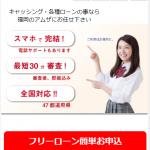 株式会社アムザ(福岡天神の金融)