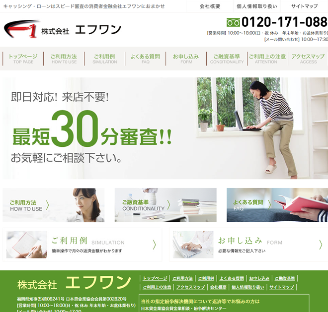 福岡 金融 エフワン