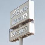 大野城(福岡)で気になる金融会社「亜細亜」