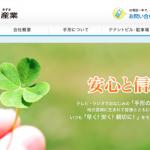株式会社東(あずま)産業
