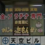 金・プラチナ買取りの株式会社天空(鹿児島市)