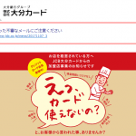 株式会社大分カード(大分銀行グループ)