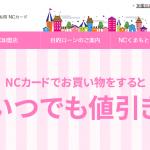 株式会社エヌシーくまもと(NC熊本)