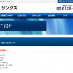 株式会社サンクス(Thanks)は福岡市博多区にあるローン会社
