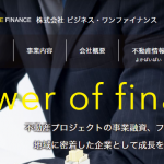 株式会社ビジネス・ワンファイナンスは九州を愛する不動産担保ローン