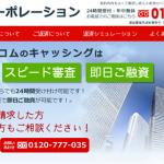 福岡市博多区の株式会社ファコムコーポレーションは廃業しています