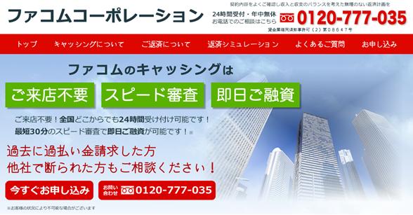 株式会社ファコムコーポレーション
