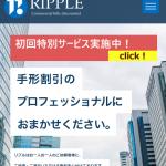 株式会社リプルは小倉の手形割引会社です