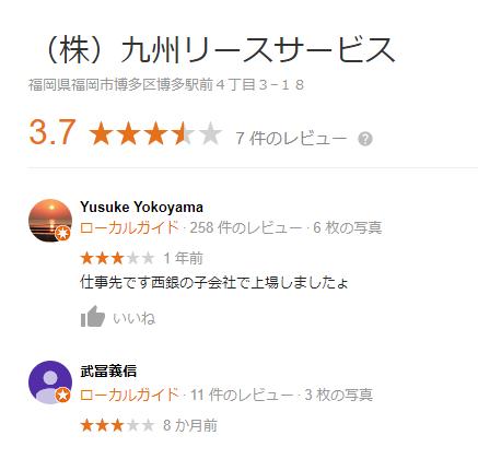 九州リースサービスの口コミ