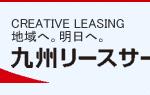 株式会社九州リースサービス