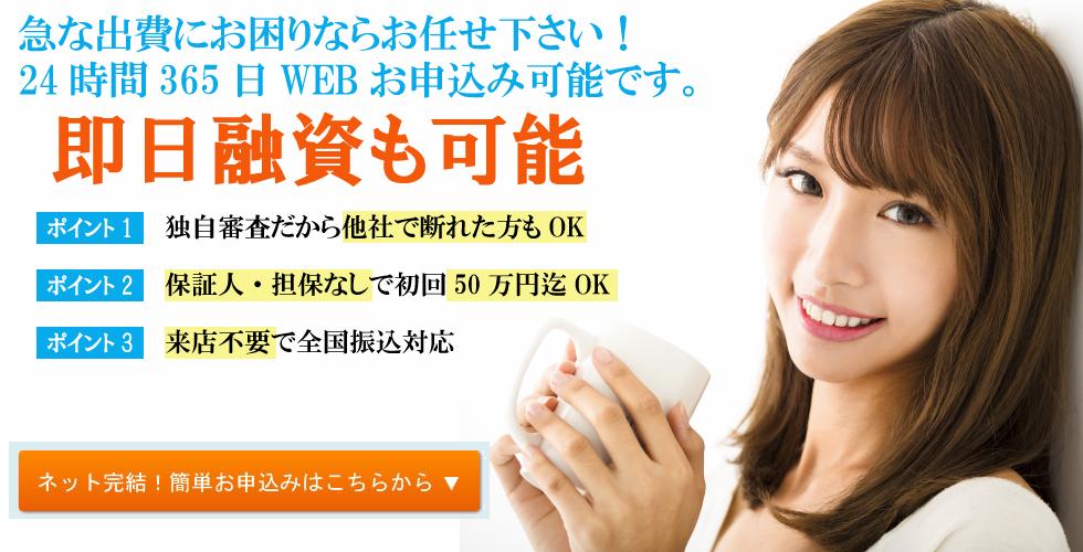 宮崎 で 借り れる 消費 者 金融