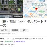 福岡キャピタルパートナーズはほぼ福岡銀行!