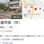 北九州市八幡東区の丸重商事株式会社は老舗の企業