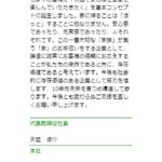 (北九州市八幡西区)優コーポレーションは消費者金融ではなくTOTO関連リフォーム会社