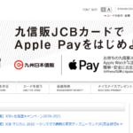 九州日本信販株式会社をわかりやすく解説
