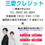 福岡でお金を借りるなら久留米市の街金「三愛クレジット」