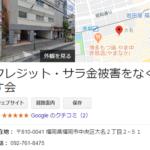 九州のクレジット・サラ金被害をなくす会で闇金被害解決!