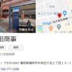 森田商事は福岡市中央区大名の個人金融