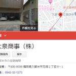 大泉商事株式会社(福岡県久留米市)