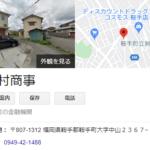大村商事(福岡県鞍手郡)