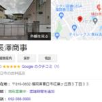 福岡県春日市の長澤商事