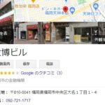 大博商事株式会社(福岡市中央区大名)