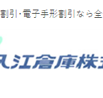 入江倉庫株式会社は福岡市博多区の手形割引
