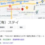 黒崎駅前の有限会社ステイ(キャッシングステイ)