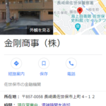 長崎県佐世保市の金剛商事株式会社