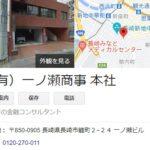 有限会社一ノ瀬商事は長崎市の優良消費者金融