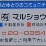 有限会社マルショウは長崎市の老舗金融店