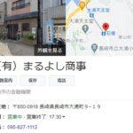 有限会社まるよし商事(長崎市)