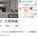 長崎市の大蔵商事は老舗のキャッシング!