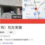 長崎市の有限会社和友実業は閉業