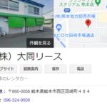 株式会社大同リース(熊本市)