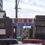 香川商事有限会社(熊本市)